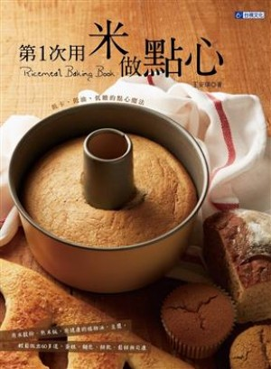 第1次用米做點心:低卡、低油、低糖的點心魔法