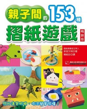親子間的153種摺紙遊戲(暢銷版)