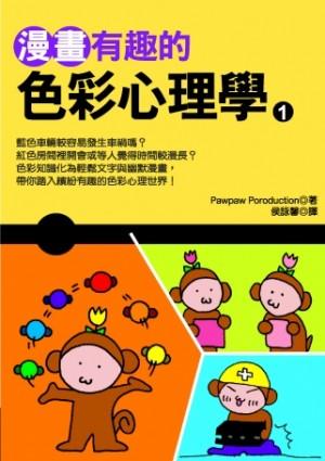 漫畫有趣的色彩心理學Ⅰ