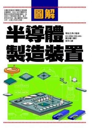 圖解半導體製造裝置