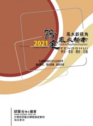 2021陽宅風水指南