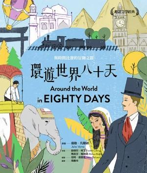 趣讀文學經典:環遊世界八十天