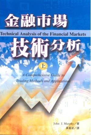 金融市場技術分析. 上