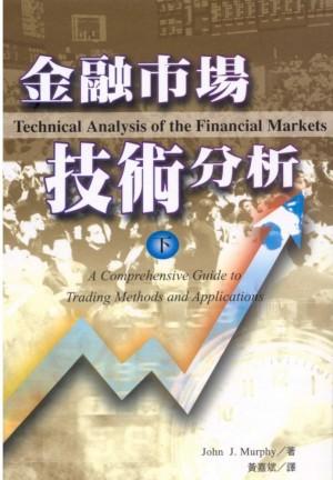 金融市場技術分析. 下