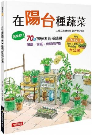 在陽台種蔬菜