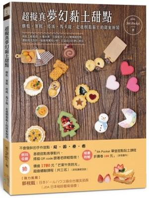 超擬真夢幻黏土甜點:餅乾、蛋糕、塔派、馬卡龍,走進樹脂黏土的甜蜜廚房