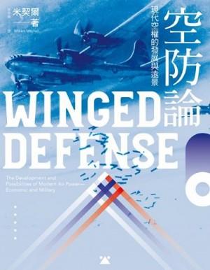 空防論:現代空權的發展與遠景
