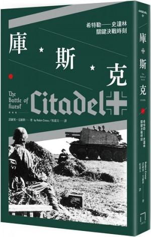 庫斯克:希特勒-史達林關鍵決戰時刻