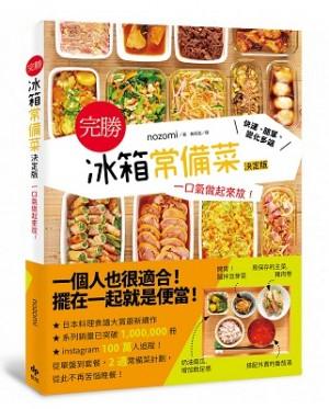 完勝 冰箱常備菜:一口氣做起來放!快速、簡單、變化多端