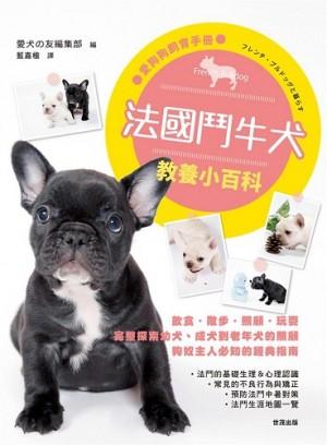 法國鬥牛犬教養小百科