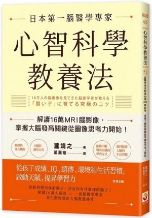 心智科學教養法:日本第一腦醫學專家解讀16萬MRI腦影像,掌握大腦發育關鍵從圖像思考力開始!