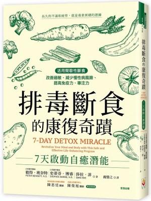 排毒斷食的康復奇蹟:7天啟動自癒潛能