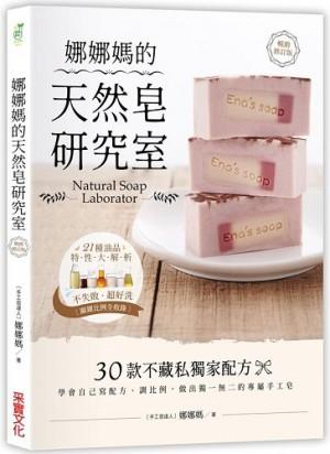 娜娜媽的天然皂研究室:30款不藏私獨家配方,學會自己寫配方、調比例,做出獨一無二的專屬手工皂【暢銷修訂版】