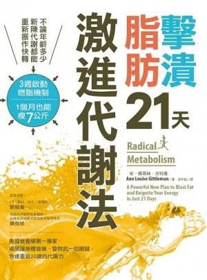 擊潰脂肪21天激進代謝法:不論年齡多少,新陳代謝都能回復快轉!3週啟動燃脂機制,1個月瘦7公斤