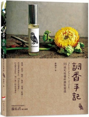 調香手記:55種天然香料萃取實錄