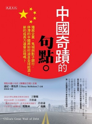 中國奇蹟的句點:殭屍企業、鬼城與影子銀行,停滯的中國將如何波及全球經濟?新的成長力道會出現嗎?