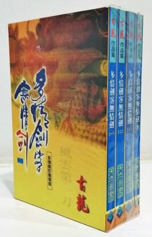 多情劍客無情劍(全4冊)
