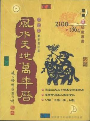 風水天地萬年曆(小)
