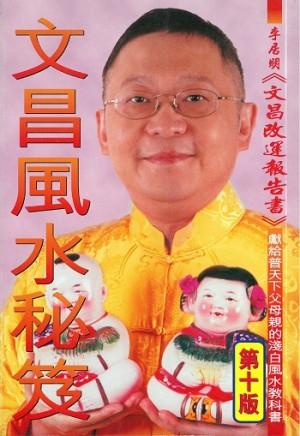 李居明術數叢書7:文昌風水秘笈