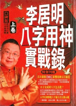 李居明八字用神實戰錄(上卷)