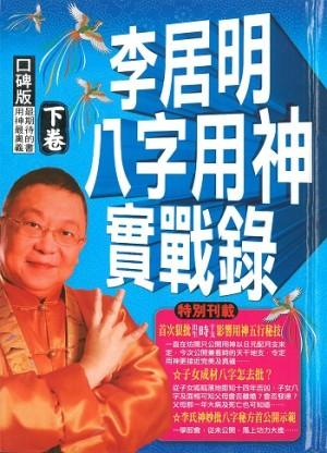 李居明八字用神實戰錄(下卷)