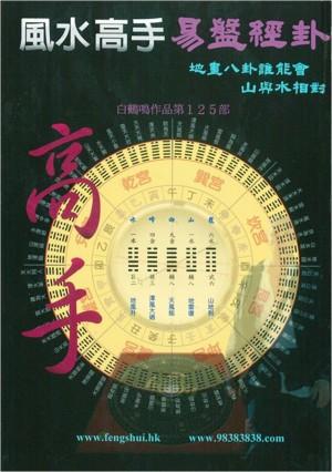 《白鶴鳴作品(125)──風水高手易盤經卦