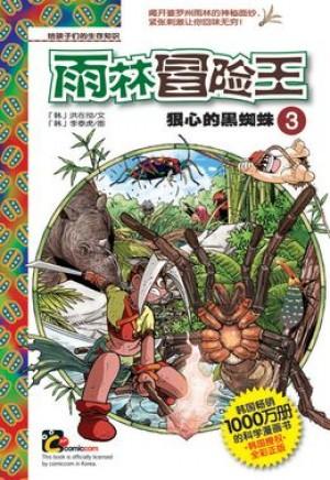 雨林冒险王03 - 狼心的黑蜘蛛