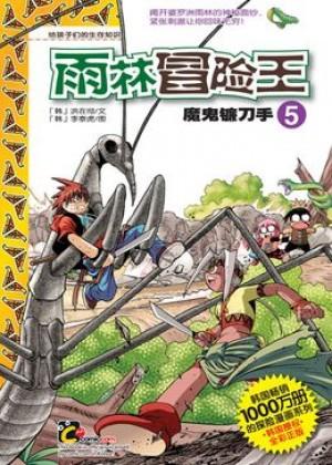 雨林冒险王05 - 魔鬼镰刀手