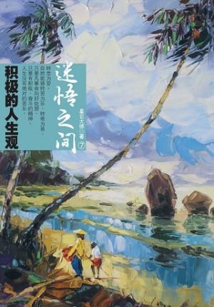 迷悟之间(7)-积极的人生观 (新版)