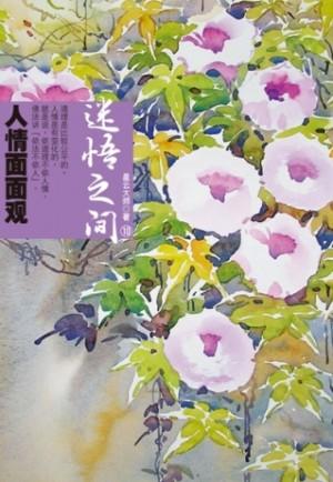 迷悟之间10-人情面面观(新改版)