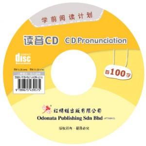 学前阅读计划首100字 - 读音CD