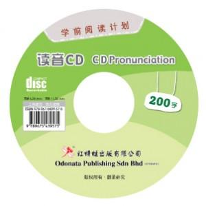 学前阅读计划200字 - 读音CD