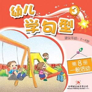 幼儿学句型3*8《一般活动》