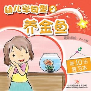 幼儿学句型3*10《养金鱼》