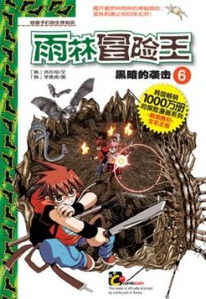 雨林冒险王06 - 黑暗的袭击