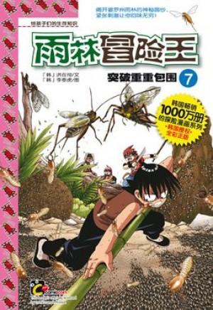 雨林冒险王07 - 突破重重包围