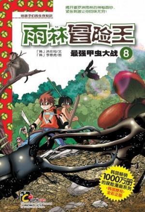 雨林冒险王08 - 最强甲虫大战