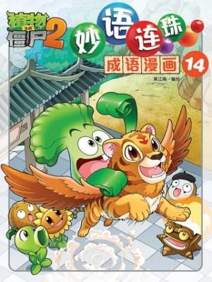 妙语连珠成语漫画14