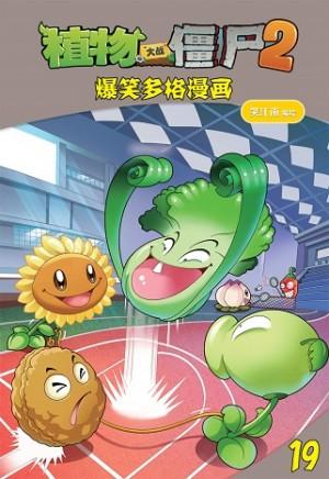 植物大战僵尸2-爆笑多格漫画19