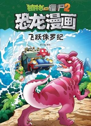 植物大战僵尸2·恐龙漫画:飞跃侏罗纪
