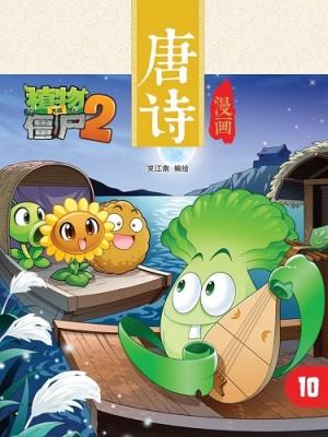 植物大战僵尸2-唐诗漫画10