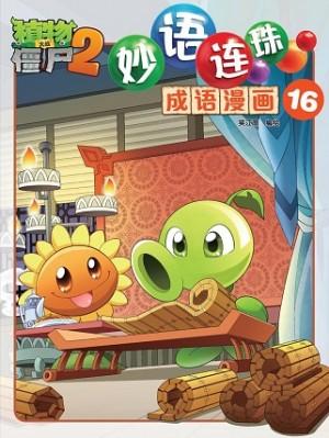 妙语连珠成语漫画16