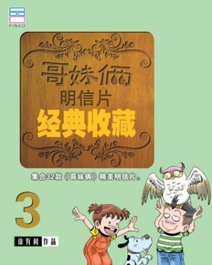 哥妹俩:明信片经典收藏3