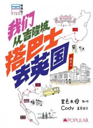 我们从吉隆坡搭巴士去英国(独家精装本)*附赠两张精美明信片
