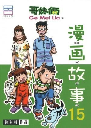 哥妹俩:漫画故事(15)