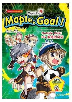 Maple, Goal! Kick off! Outside Kick! Hik 教练的奇招