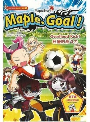 Maple, Goal! Overhead Kick! 旺盛的战斗力