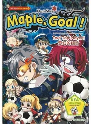 Maple,Goal!TwoTopPlayer!梦幻的组合