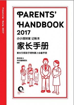 2017小小理财家记账本