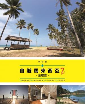 自游马来西亚 2 – 旅宿篇
